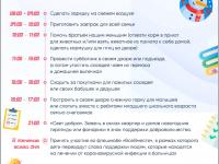 Всероссийская акция «Добрая суббота» с 23 января!