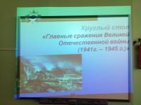 Круглый стол, посвященный главным сражениям Великой Отечественной войны