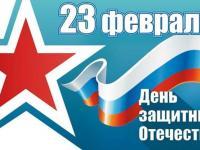 Акции, посвященные Дню защитника Отечества