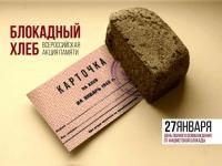 """План мероприятий, посвященных Всероссийской  Акции памяти """"Блокадный хлеб"""""""