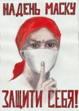"""Администрация МОУ """"Школа-коллегиум"""" рекомендует носить маски в транспорте и общественных местах!"""