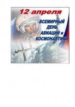 Мероприятия, посвященные Всемирному дню авиации и космонавтики