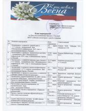 План мероприятий ко Дню воссоединения Крыма с Россией