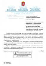 Всероссийское открытое родительское онлайн собрание - 26.03.2021 г.