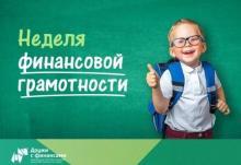 Неделя финансовой грамотности-2021 г.